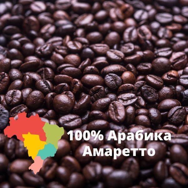 Свежеобжаренный ароматизированный кофе в зернах Амаретто