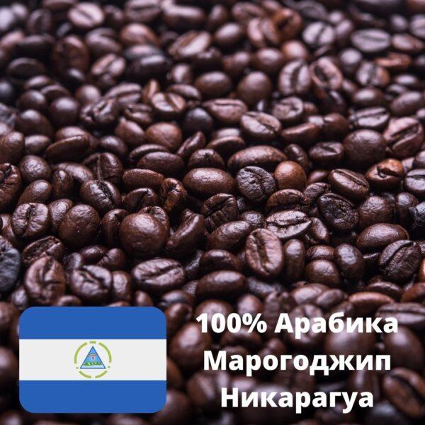 Свежеобжаренный кофе в зернах Никарагуа Марогоджип