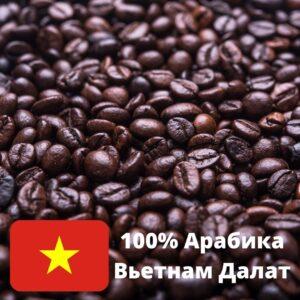Свежеобжаренный кофе в зернах Вьетнам Далат