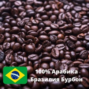 Кофе в зернах бразилия бурбон