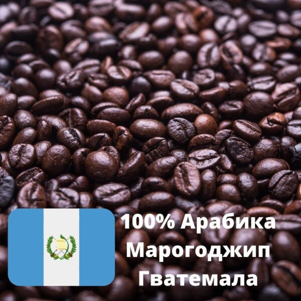 Кофе в зернах Гватемала Марогоджип