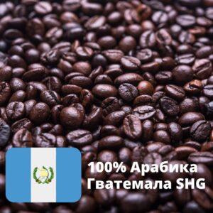 Свежеобжаренный кофе в зернах Гватемала SHG