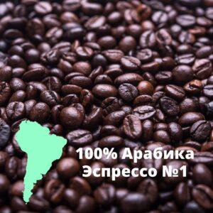 Свежеобжаренный кофе в зернах Бленд Эспрессо №1